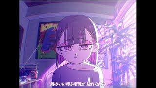 ずっと真夜中でいいのに。『お勉強しといてよ』MV(ZUTOMAYO - STUDY ME)
