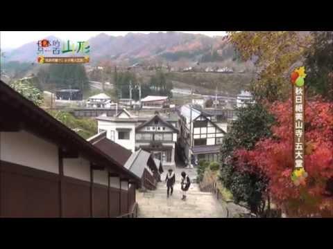 日本的另一面・山形 晚秋的鄉下! 女子兩人之旅