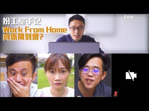 【扮工室手記EP5】Work From Home真係開到會?