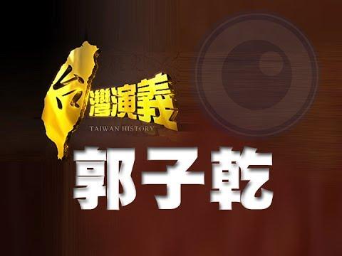 2013.10.27【台灣演義】模仿天王.郭子乾