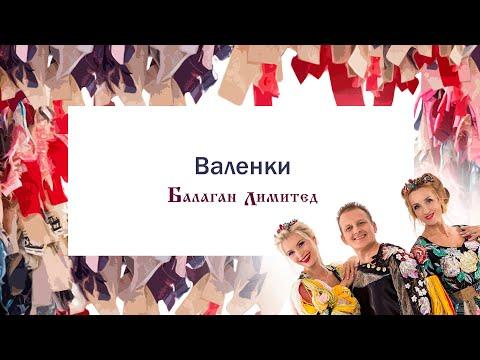 Балаган Лимитед - Валенки