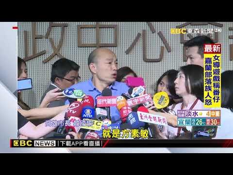 「22歲首投民進黨」遭糾錯? 韓國瑜:只是年輕回憶