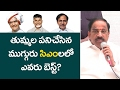 'Who Is The Best CM ?' NTR Or Chandrababu or KCR : Thummala Answer