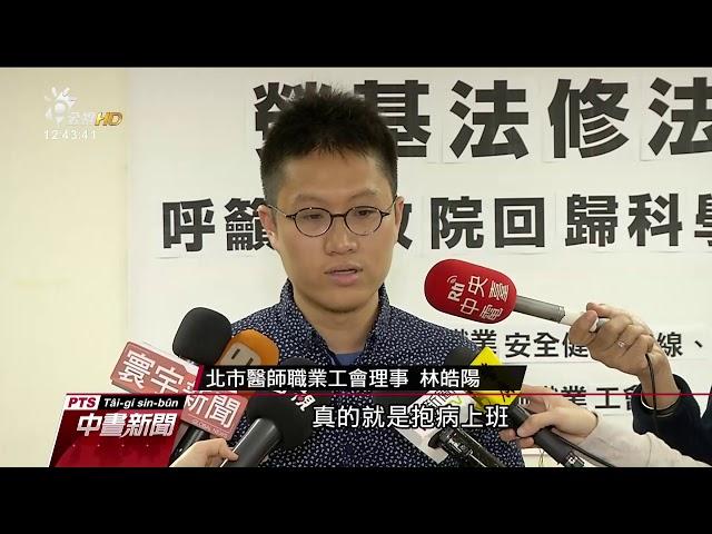 勞基法修正草案 執政黨優勢人數通過初審