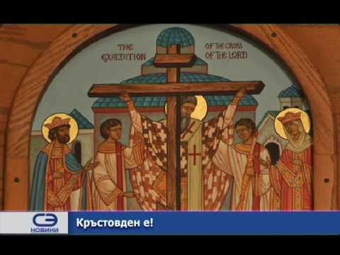 14.09 - Отбелязваме Кръстовден