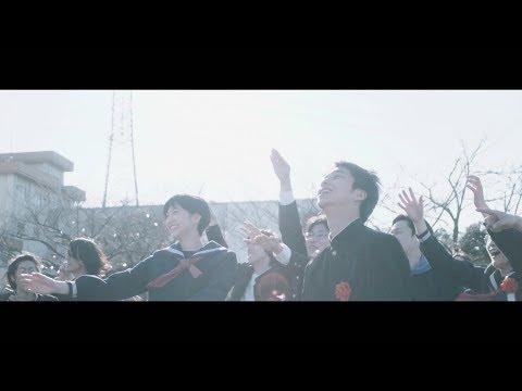 バレーボウイズ「卒業」(Official Music Video )