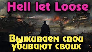 Hell let Loose - Выживание в реалистичном шутере (Стрим)
