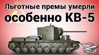 КВ-5 - Льготные премы УМЕРЛИ (особенно КВ-5)