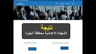 نتيجة الشهادة الاعدادية محافظة الجيزة 2018 برقم الجلوس     -