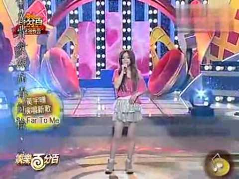 黄宇曛-演唱So Far To  Me-娱乐百分百(艺能发表会)20101129
