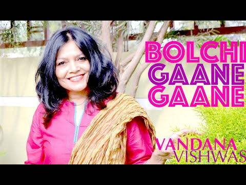Vandana Vishwas - Bolchi Gaane Gaane