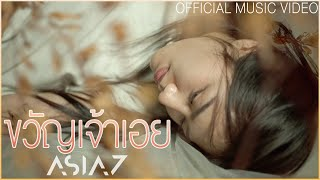 Asia 7 - Asia 7 - ขวัญเจ้าเอย「Official MV」