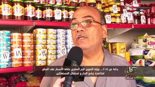 كل يوم - بداية من 2018 .. وزارة التموين تلزم المنتجين بكتابة الأسعار ...