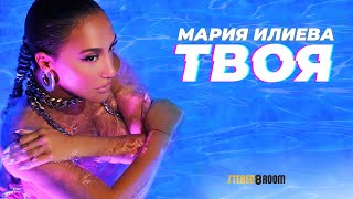 Мария Илиева - Твоя [Official Video]