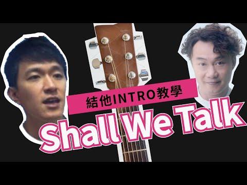 [即食結他教學] 陳奕迅 Shall We Talk intro