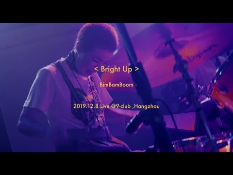 BimBamBoom -Bright Up(Live at 9-club in Hangzhou )-