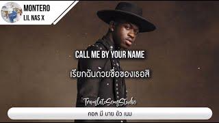 แปลเพลง MONTERO (Call Me By Your Name) - Lil Nas X