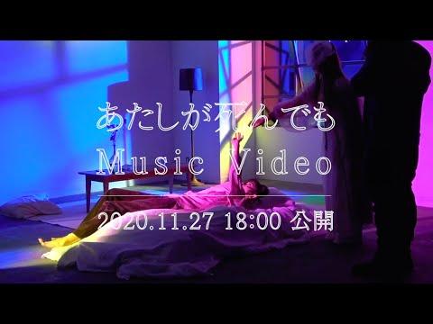 コレサワ「あたしが死んでも」【Music Video Teaser】