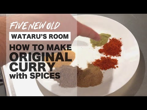 FIVE NEW OLD WATARU'S ROOM // How To Make Original Curry with Spices (簡単!スパイスから作るオリジナルカレー)