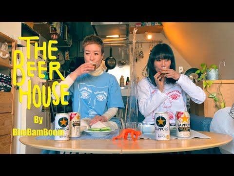 THE BEER HOUSE vol.1