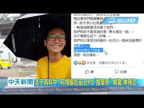 20190618中天新聞 浩子再料中! 阿翔偷吃前日PO「撐傘照」 網驚:神預言