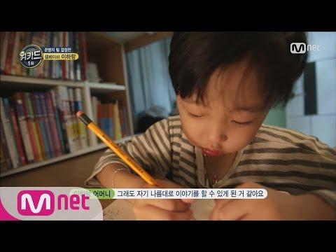 [WE KID] Me? Rap Baby 'Lee Ha Rang'. Wanna listen to my story? EP.01 20160218
