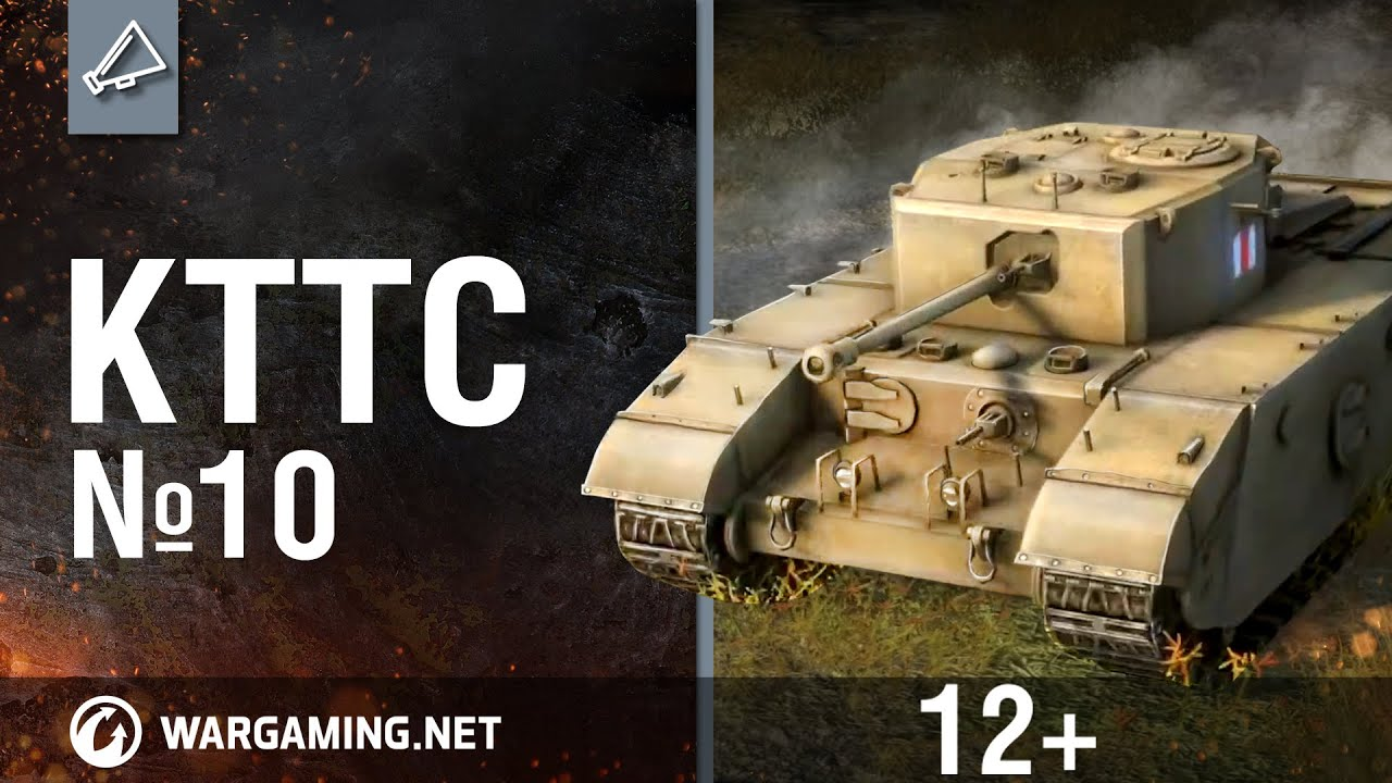 "World of Tanks. ""КТТС"". №10"
