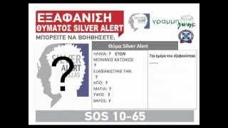 Silver Alert ?