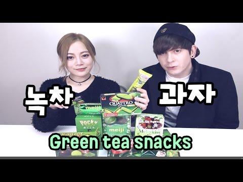 데이브[데이브/에리나와 일본 녹차 과자 먹방] Trying out Japanese Green Tea Snacks with Erina