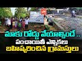 మాకు రోడ్డు వేయాల్సిందే. పంచాయితీ ఎన్నికలు బహిష్కరించిన గ్రామస్తులు | Kurnool | AP | YOYO TV Channel