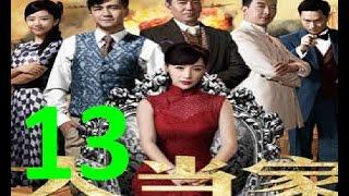Người thừa kế gia nghiệp tập 13, ph Trung Quốc hấp dẫn