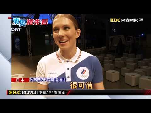 東奧開幕前夕 參賽選手頻傳確診 奧運奪牌夢碎@東森新聞 CH51