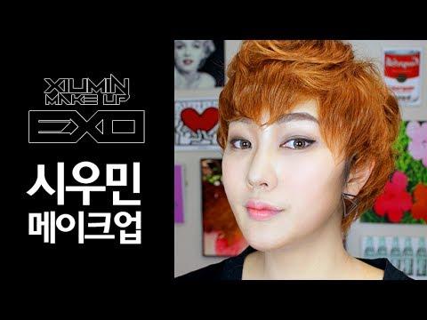 (ENG) 엑소 시우민 메이크업 EXO xiumin make up tutorial | SSIN