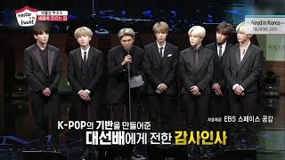 """[Hotclip Awards]""""MASTER IN THE HOUSE"""" Who Is The Master Mentioned In BTS Speech?"""