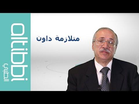Altibbi.com - ما هي متلازمة داون ؟
