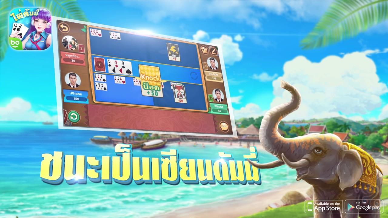 เล่น ดัมมี่-เกมไพ่ฟรี Dummy ออนไลน์ on PC 2