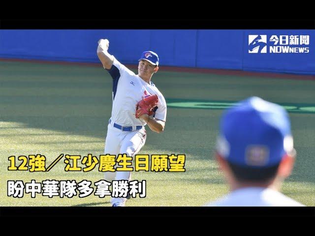 12強/江少慶生日願望 盼中華隊多拿勝利