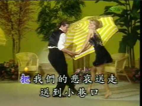 国际标准舞 - 我在你左右 (吉特巴)