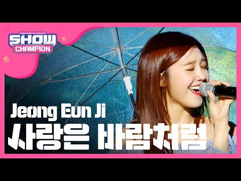 (ShowChampion EP.184) Jeong Eun Ji - Like the Wind