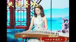 [Vietsub] Vẻ đẹp non nước Trung Quốc - Lâm Tâm Như, Lưu Đào, Lương Vịnh Kỳ