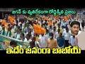 ఇదేం జనంరా బాబోయ్.. జగన్ కు వ్యతిరేకంగా రోడ్డెక్కిన ప్రజలు   Public Protests Against to Jagan Govt