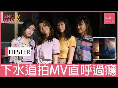 FIESTER落下水道拍《Before We Fade Away》MV唔怕污糟直呼過癮