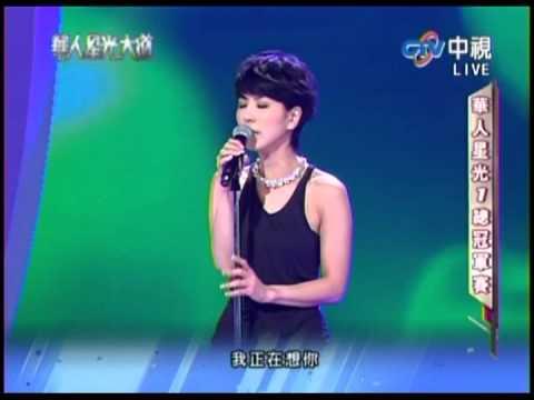 20120108 華人星光大道總決賽  表演嘉賓許茹芸-秘密  (原唱: 張震嶽)