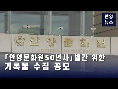『안양문화원 50년사』발간 위한 기록물 수집 공모 이미지