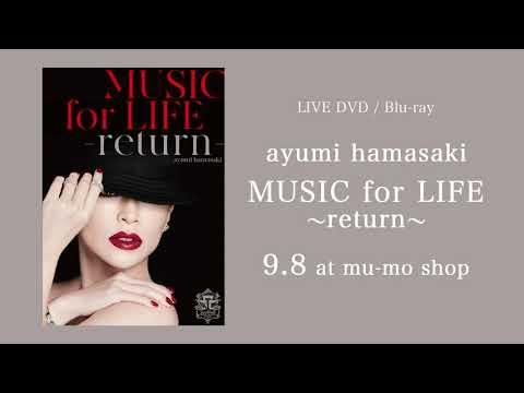 浜崎あゆみ / 『ayumi hamasaki MUSIC for LIFE ~return~』【digest】