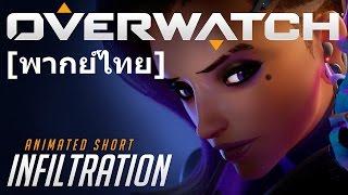 [พากย์ไทย] Overwatch Animated Short - 'Infiltration' [การแทรกซึม]