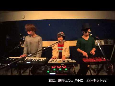君に、胸キュン。/YMO を二時間で編曲・生演奏できるかチャレンジ!! カトキット