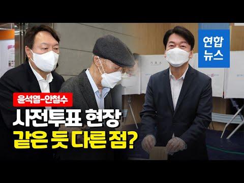 """윤석열, 사퇴후 첫 공개행보…안철수 """"썩은 나무 자르기 좋은날"""" / 연합뉴스 (Yonhapnews)"""