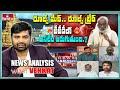 రూల్స్ మేక్.. రూల్స్ బ్రేక్ : టీటీడీలో అసలేం జరుగుతుంది.? | News Analysis with Venkat | hmtv