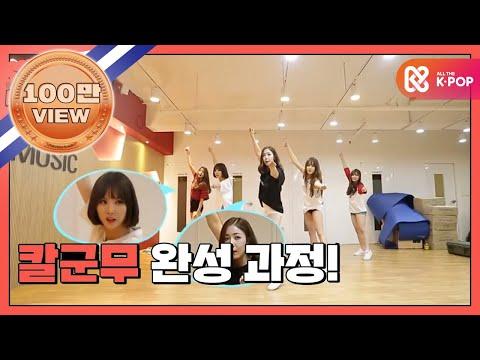 (Showtime MAMAMOOXGFRIEND EP.6) GFRIEND practice dancing